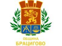 Община Брацигово