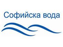Софийска Вода